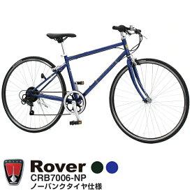 【送料無料】Rover(ローバー) ノーパンクタイヤ パンクしない クロスバイク 700x28C シマノ製6段変速機搭載 前後キャリパーブレーキ 前輪クイックレリースハブ CRB7006-NP【店頭受取対応商品】【代引不可】