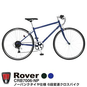【送料無料】Rover(ローバー) ノーパンクタイヤ パンクしない クロスバイク 700x28C シマノ製6段変速機搭載 前後キャリパーブレーキ 前輪クイックレリースハブ CRB7006-NP パンクしないので安心