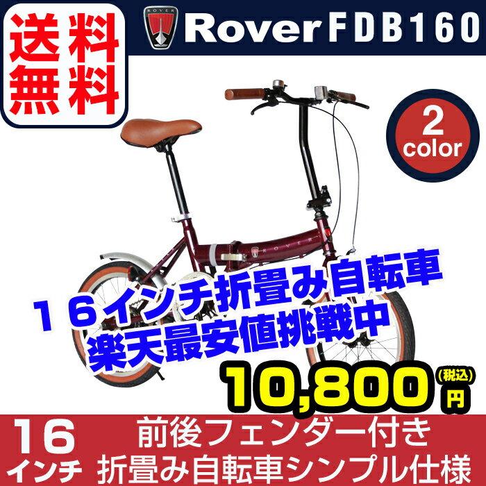 【送料無料/パーツ同時購入割引有】Rover(ローバー) FDB160 16インチ小型コンパクト折りたたみ自転車 クラシック調バイク 前後泥除けフェンダー付 通勤 通学【店頭受取対応商品】【代引可能】