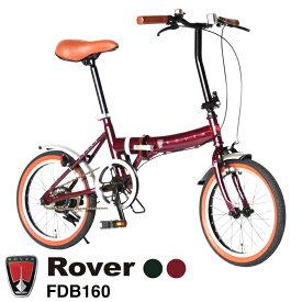 【送料無料】Rover(ローバー) FDB160 16インチ小型コンパクト折りたたみ自転車 クラシック調バイク 前後泥除けフェンダー付 通勤 通学【店頭受取対応商品】【代引不可】