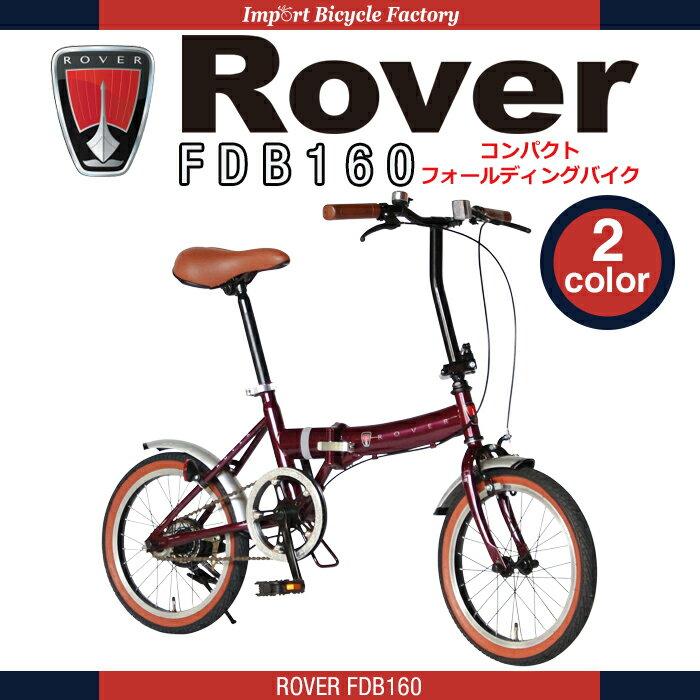 【送料無料/パーツ同時購入割引有】Rover(ローバー) FDB160 16インチ小型コンパクト折りたたみ自転車 クラシック調バイク 前後泥除けフェンダー付 通勤 通学【店頭受取対応商品】