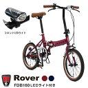 【送料無料】【フロントLEDライト装備】Rover(ローバー) 小型コンパクト折りたたみ自転車 16インチクラシック調バイク…