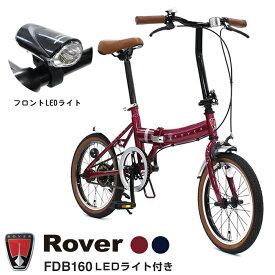 【送料無料】【フロントLEDライト装備】Rover(ローバー) 小型コンパクト折りたたみ自転車 16インチクラシック調バイク 前後泥除けフェンダー付 FDB160【代引不可】