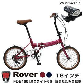 【5/15限定 500円OFFクーポン発行中】【フロントLEDライト装備】Rover(ローバー) 小型コンパクト折りたたみ自転車 16インチクラシック調バイク 前後泥除けフェンダー付 FDB160
