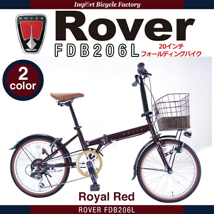 【送料無料】Rover(ローバー) FDB206L 20インチ 英国クラシック調折りたたみ自転車 シマノ製6段変速ギア搭載 LEDライト/大型藤風バスケット/後輪リング錠標準装備 前後泥除け付き【店頭受取対応商品】
