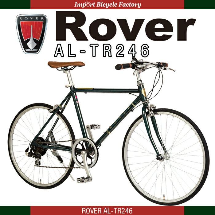 【送料無料】Rover(ローバー) AL-TR246 24インチ(25-540) 軽量アルミフレーム シマノ6段変速ギア搭載 10.8kg ストレートバーハンドル/フレンチバルブ採用 スマート&エレガントなロードスタイルバイク 【店頭受取対応商品】