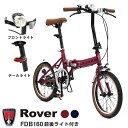 【送料無料】【ライト・テールライト装備】Rover(ローバー) FDB160 16インチ小型コンパクト折りたたみ自転車 クラシッ…