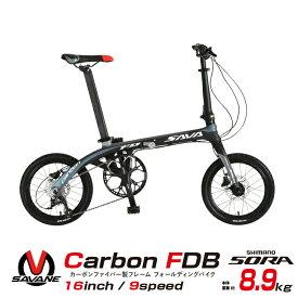 【限定大特価】超軽量 カーボンフレーム 折りたたみ自転車 16インチ 8.8kg シマノSORA9段変速搭載 SAVANE(サヴァーン) Carbon FDB169S