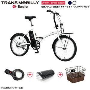 【バスケット/鍵/ライト特別セット】【送料無料】トランスモバイリー(TRANS MOBILLY) 折りたたみ電動アシスト自転車 20インチ バッテリ容量5.0Ah E-BASIC