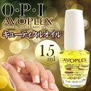 【定形外郵便 送料無料】OPI AVOPLEX アボプレックス キューティクル オイル トゥ ゴー 15ml【大】