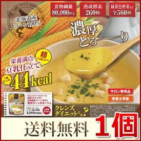 北海道産コーン100% 贅沢コーンポタージュ446g(1食13.5g×31食)×1個 DM便送料無料 クレンズダイエットに着目して開発された本格派スープ クレンズフード 食物繊維 超美味しい