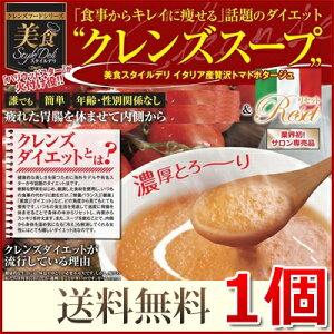 イタリア産 贅沢トマトポタージュ440g(1食14.2g×31食)×1個 DM便送料無料 クレンズダイエットに着目して開発された本格派スープ クレンズフード 食物繊維 超美味しい