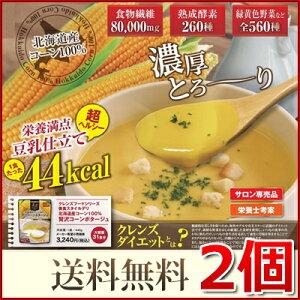 北海道産コーン100% 贅沢コーンポタージュ446g(1食13.5g×31食)×2個 送料無料 クレンズダイエットに着目して開発された本格派スープ クレンズフード 食物繊維 超美味しい