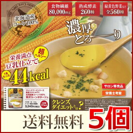 北海道産コーン100% 贅沢コーンポタージュ446g(1食13.5g×31食)×5個 送料無料 クレンズダイエットに着目して開発された本格派スープ クレンズフード 食物繊維 超美味しい