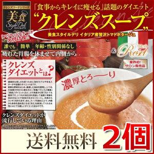 イタリア産 贅沢トマトポタージュ440g(1食14.2g×31食)×2個 送料無料 クレンズダイエットに着目して開発された本格派スープ クレンズフード 食物繊維 超美味しい