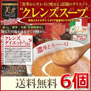 イタリア産 贅沢トマトポタージュ440g(1食14.2g×31食)×6個 送料無料 クレンズダイエットに着目して開発された本格派スープ クレンズフード 食物繊維 超美味しい