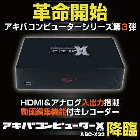 最新 正規品 アキバコ HDMI&アナログ入出力搭載 動画編集機能付きレコーダー アキバコンピューターX ABC-X33 送料無料