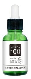 ニューロン100 NEURON 濃度3% 送料無料 30ml ヒト由来神経幹細胞 美白 コスメ しみ しわ スキンケア 高級美容液