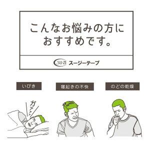 いびき防止グッズ口閉じテープスージーテープメール便対応可