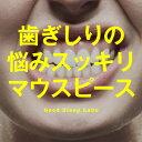 いびき・歯ぎしり防止に スージーマウスピース
