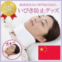 <頸部保持具の専門家が設計した、安眠グッズ>いびきの助手さん