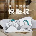 【メーカー公式】枕 いびき防止 スージーAS快眠枕 いびき 枕カバー まくら 洗える タオル地 ストレートネック うつぶ…