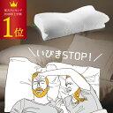 枕 いびき防止 スージー いびき枕 快眠枕 低反発枕 安眠枕 あす楽 まくら おすすめ 枕カバー 低反発 健康 安眠 の秘訣…