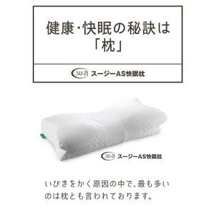 【いびき防止枕】送料無料いびきまくらスージーAS快眠枕いびき防止グッズ枕カバー安心の日本デザインスタンダード※北海道・沖縄・一部離島は別途送料がかかりますのでご了承ください