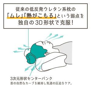 【30%OFF】枕いびき防止スージーAS快眠枕いびき枕カバーまくら洗えるタオル地ストレートネックうつぶせ低反発枕クッショングッズいびき対策防止横向きいびき対策グッズあす楽送料無料(※一部地域除く)