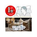 【メーカー公式】枕 いびき防止 スージーAS快眠枕 いびき 枕カバー まくら ストレートネック 低反発枕 いびき対策 防…