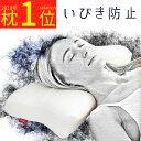枕 いびき防止 【今ならクーポン1,000円OFF メーカー公式】 スージーAS 快眠枕 まくら 枕カバー 低反発 健康・安眠の…