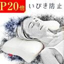 枕 いびき防止 【今日はポイント20倍!メーカー公式】 スージーAS 快眠枕 まくら 枕カバー 低反発 健康・安眠の秘訣は…