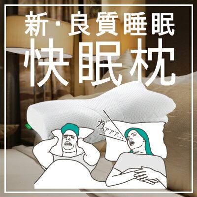 【30%OFF】枕 いびき防止 スージーAS快眠枕 いびき 枕カバー まくら 洗える のびのび タオル地 ストレートネック うつぶせ 低反発枕 クッション グッズ いびき対策 防止 横向き いびき改善 いびき対策グッズ 解消
