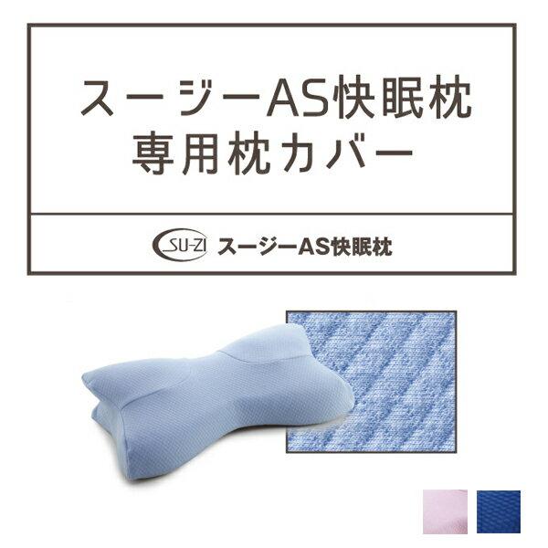 【枕カバー】 いびき 枕 カバー スージーAS快眠枕専用カバー ピローケース タオル地 選べるカラー3色 ブルー ライトサックス ライトピンク まくらカバー