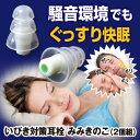 【メール便送料無料!】いびき対策耳栓 みみきのこ(1セット2個組) 耳栓 睡眠 安眠グッズ 形状記憶 耳せん みみせん 快眠 騒音 防音