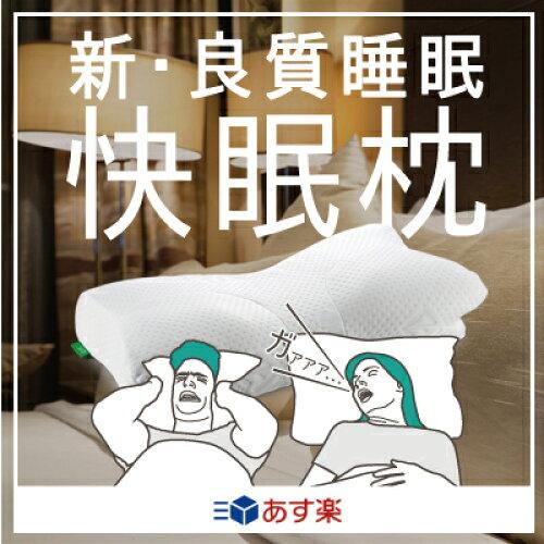 【スージー】スージーAS快眠枕