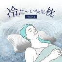 【メーカー公式】冷たいAS快眠枕 夏 対策 冷却 冷感 クール いびき防止 接触冷感 枕 ひんやりタオル地 熱くて眠れない…