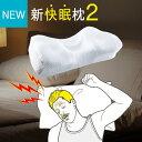 【限定クーポン配布中】枕 いびき 防止 快眠枕2 快眠枕 スージー SS快眠枕 父の日 父 いびき枕 枕カバー まくら 安眠…