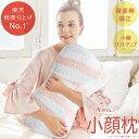 【新・小顔枕】 枕 小顔 枕 むくみ Vライン かわいい 姿勢 矯正 快眠枕 低反発枕 安眠枕 まくら おすすめ 女性 女性…