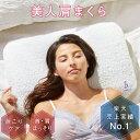 美人肩枕 枕 小顔 枕 Vライン むくみ 姿勢 矯正 華奢 快眠枕 低反発枕 安眠枕 まくら おすすめ 女性 女性用 低反発 …
