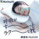 【横寝枕MUGON】 枕 肩 首 整体 おすすめ 枕 まくら 整体枕 ほぐし 解消 負担 軽減 軽く 頚椎 ストレートネック 快…