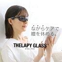 【 セラピーグラス 】現代人の目の救世主! 眼鏡 アイウェア ブルーライトカット 眼精疲労 目元ケア 視力 デスクワー…