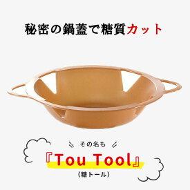 【トウトール ( Tou Tool ) cookvery ( クックベリー ) 】 秘密の中ぶたで簡単に糖質をカット! キッチングッズ キッチン用品 糖質カット かんたん シリコーンゴム製 糖質制限 健康グッズ 炊飯器 落としぶた ごはん 美味しい