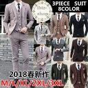 8カラースーツ スリムスーツ  3ピース スーツ スリーピース スーツ紳士服 カジュアルスーツ ビジネススーツ メンズ …