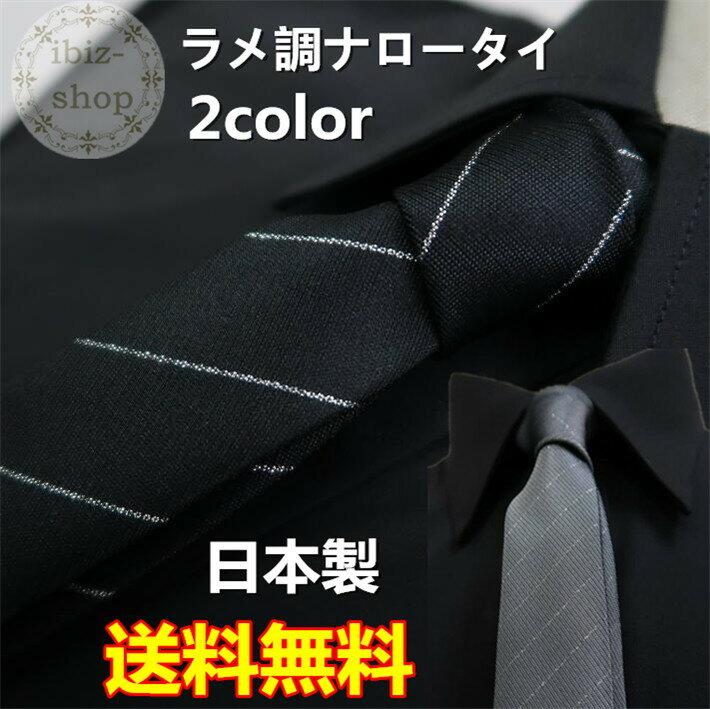 送料無料 日本製ネクタイ メンズ ラメ調ナロータイ レジメンタルストライプ ポリエステル100% ビジネスシーンに最適 プレゼント好適品 結婚式 洗える 使いやすい