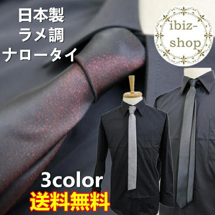 送料無料 ラメ調ナロータイ メンズ 日本製ネクタイ ポリエステル100% ビジネスシーンに最適 プレゼント好適品 結婚式 洗える 使いやすい