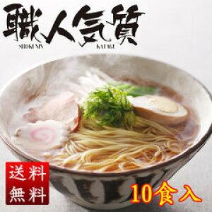 職人気質【温】10食入(しょうゆ味スープ) 送料無料