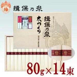 揖保乃糸太づくり(80g×14束入)1,120g 敬老日 ギフト 内祝い 仏事 挨拶 お祝い