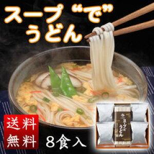 """スープ""""で""""うどん8食セット"""
