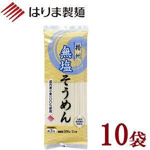 \ 送料無料/無塩そうめん200g×10袋入 (はりま製麺) 国内産小麦100% 産地直送 無塩 減塩